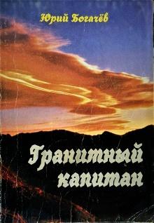 Гранитный капитан, книга 1