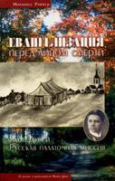 Евангелизация перед лицом смерти: Яков Дик и Русская Палаточная миссия