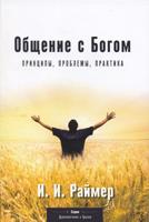 Общение с Богом. Принципы, проблемы, практика