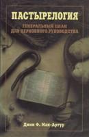 Пастырелогия. Генеральный план для церковного руководства