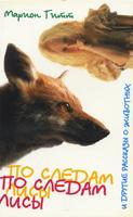 По следам лисы и другие рассказы о животных