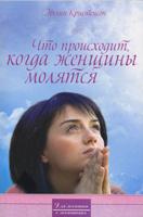 Что происходит, когда женщины молятся?