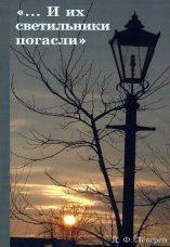 … И их светильники погасли