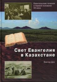 Свет Евангелия в Казахстане