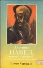 Апостол Павел, человек и учитель, в свете иудейских источников