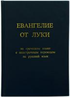 Евангелие от Луки на греческом языке с подстрочным переводом на русский язык
