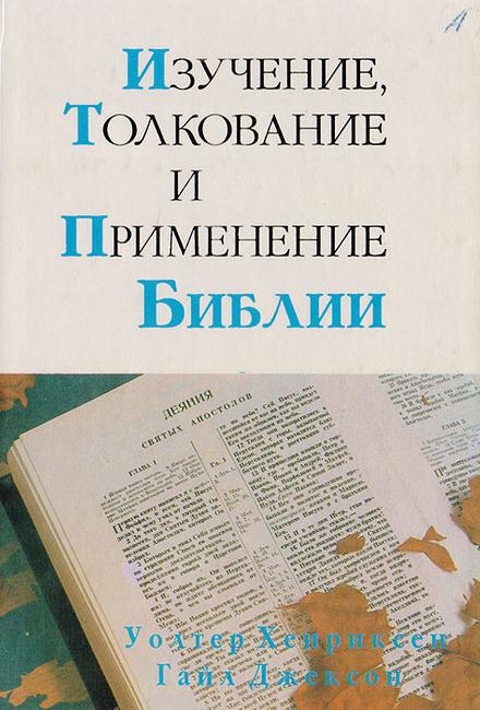 Изучение, толкование и применение Библии
