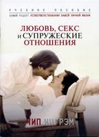 Любовь, секс и супружеские отношения. Учебное пособие